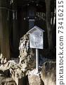 """我第一次去千葉縣的"""" Kemigawa Shrine"""" 73416215"""