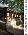 "I went to ""Kemigawa Shrine"" in Chiba prefecture for the first time 73416216"