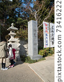 "I went to ""Kemigawa Shrine"" in Chiba prefecture for the first time 73416222"
