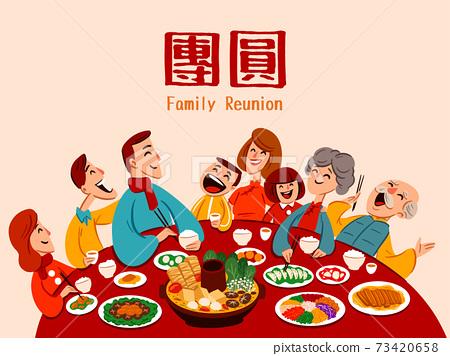 Asian Chinese festival family reunion dinner on plain background. 73420658