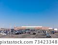 茨城機場 73423348