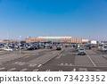 茨城機場 73423352