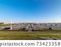茨城機場 73423358