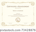 Luxury certificate template with elegant border frame, Diploma design for graduation or completion 73428876
