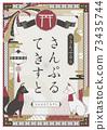 Retro Inari Shrine image design template 73435744