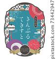 Gorgeous Taisho romance playground style design template 73442947