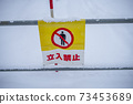 No trespassing on winter roads 73453689