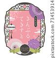 Girly Taisho romance design template 73453914