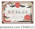Luxurious Taisho romantic design template red landscape 73460121