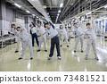 員工在工廠做準備運動 73481521