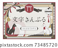 Next to the design template of the retro Inari shrine image 73485720