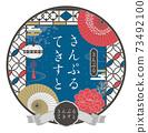 Luxurious Taisho romance Yukaku style design template circular 73492100