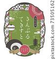Kyoto matcha design template 73505162