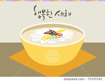 Holiday Illustration-Rice Cake Soup 73545562