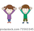 性格開朗的男孩和女孩舉手 73563345