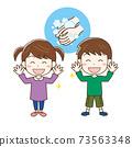 男孩和女孩洗手 73563348