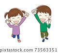 孩子們舉起雙手跳 73563351