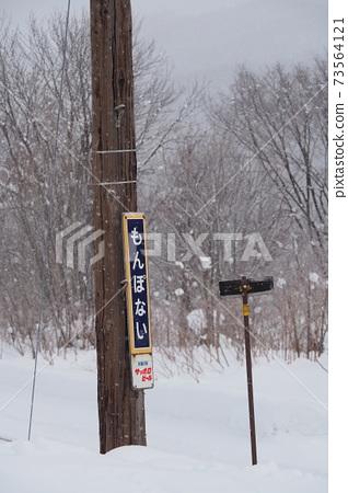 北海道大豆本線未開發車站/ Monhouchi車站的車站名稱標記(雪景) 73564121