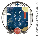 Scenery design template of the harvest moon from the window of the Japanese-style room 73582201
