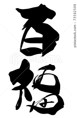 畫筆字符Hyakufuku.n 73582509