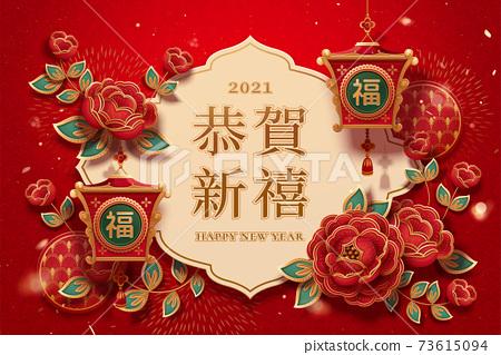 3d paper cut CNY background 73615094