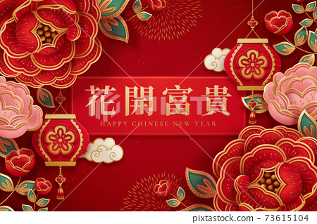 Peony Chinese new year background 73615104