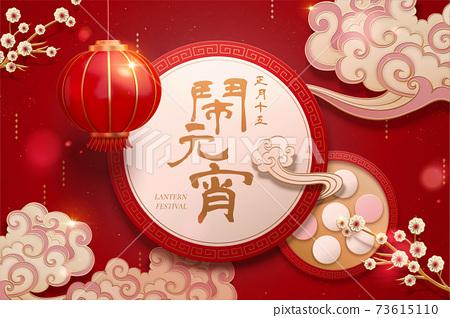 Red CNY lantern festival background 73615110