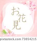 樱花材质-某些版本没有字母 73654215