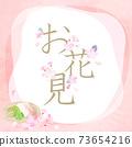 樱花材质-某些版本没有字母 73654216