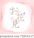 樱花材质-某些版本没有字母 73654217