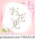 樱花材质-某些版本没有字母 73654218