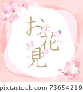 樱花材质-某些版本没有字母 73654219