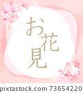 樱花材质-某些版本没有字母 73654220