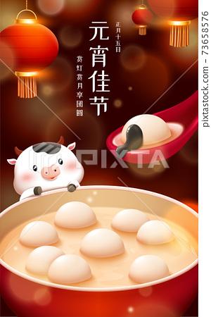 Chinese lantern festival poster 73658576