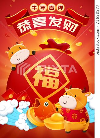 2021 CNY lucky bag poster 73658577