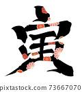 新年的人物素材日本花朵的Tora黑色人物 73667070