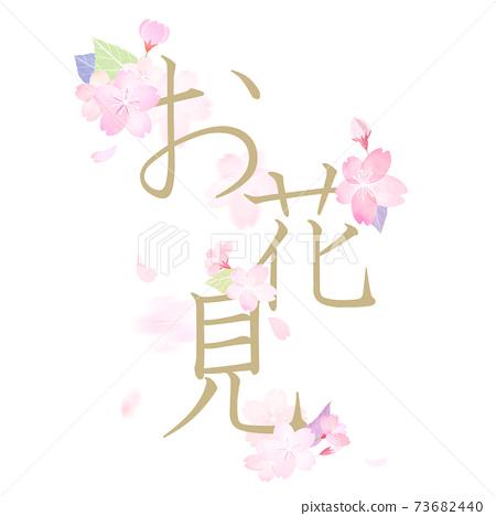 櫻花觀賞材料 73682440