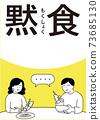 男人和女人默默吃東西的插圖複製空間 73685130