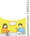 男人和女人默默吃東西的插圖複製空間 73685131