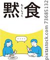 男人和女人默默吃東西的插圖複製空間 73685132