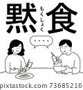 男人和女人在黑色和白色默默地吃的插圖 73685216