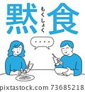 男人和女人默默吃東西的插圖 73685218