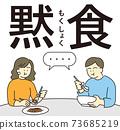 男人和女人默默吃東西的插圖 73685219
