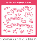 Hand drawn valentine illustration set 73718435