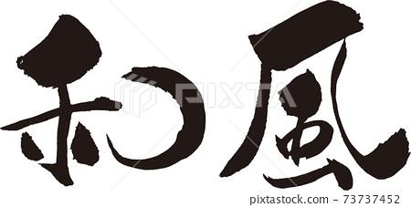 日式刷子字符 73737452