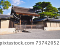 Kyoto Imperial Palace 73742052
