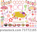 Spring cherry blossom festival illustration material set / no letters 73772165