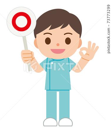 護士男○標記 73773299