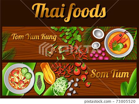 Thai Food banner massaman and Phad thai 73805520