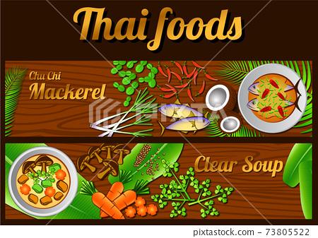 Thai Food banner massaman and Phad thai 73805522